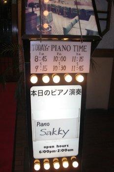 ピアノラウンジS-1.jpg