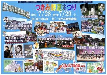 夏祭りポスター(小).jpg