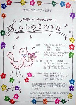 桜森コミュニティー音楽館.jpg