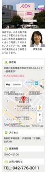 相模原カルチャー・アクセス.png